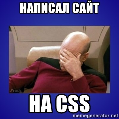 Picard facepalm  - написал сайт на CSS