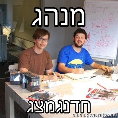 Naive Junior Creatives - מנהג חדנגמצג