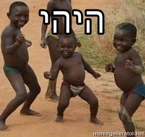 african children dancing - היהי