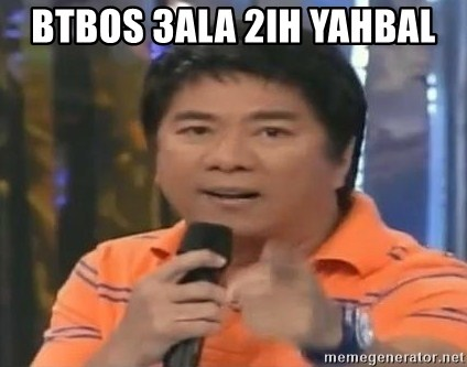 willie revillame you dont do that to me - BTBOS 3ALA 2IH YAHBAL