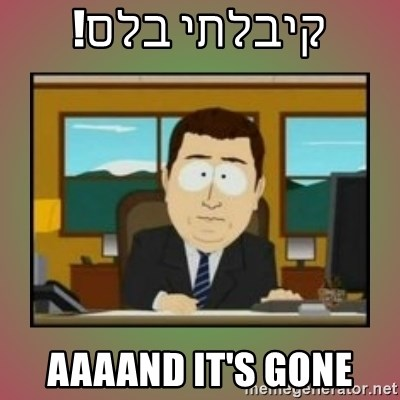 aaaand its gone - קיבלתי בלס! AAAAND IT'S GONE