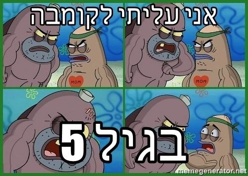 How tough are you - אני עליתי לקומבה בגיל 5