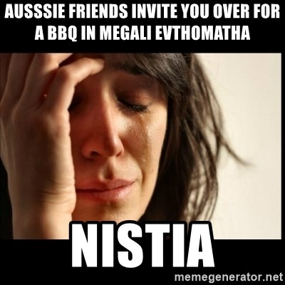 First World Problems - Ausssie Friends invite you over for a BBQ in megali evthomatha nistia