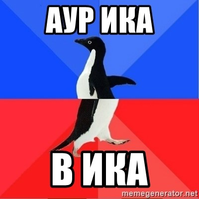 Socially Awkward to Awesome Penguin - АУР ИКА В ИКА
