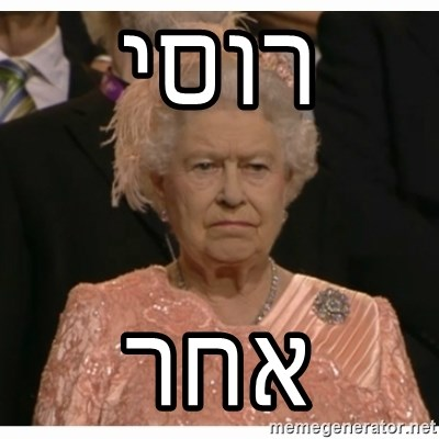 Unimpressed Queen - רוסי אחר