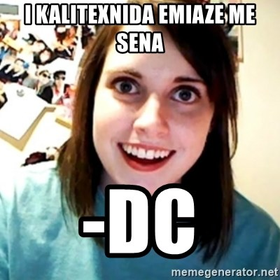 Overly Obsessed Girlfriend - I kalItexnida emiaze me sena -dc