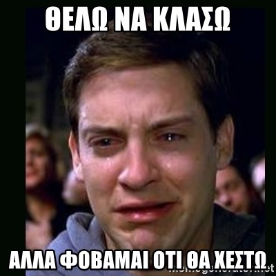 crying peter parker - θελω να κλασω αλλα φοβαμαι οτι θα χεστω