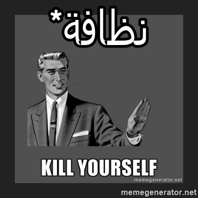 kill yourself guy - نظافة*