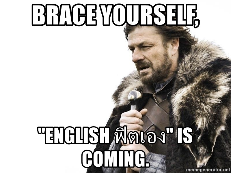 """Winter is Coming - Brace yourself, """"English ฟิตเอง"""" is coming."""