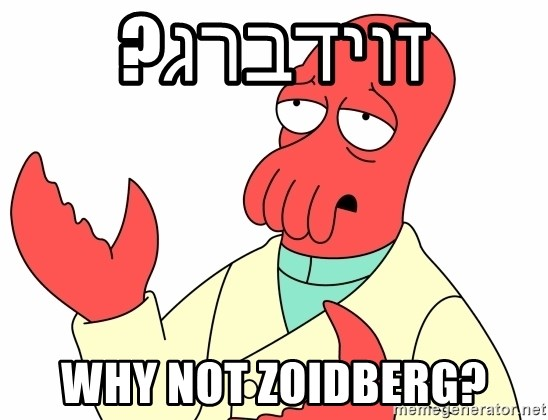 Why not zoidberg? - זוידברג? why not zoidberg?