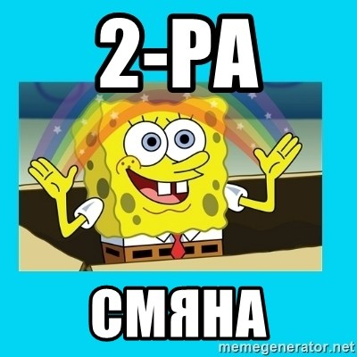 Spongebob magic - 2-РА СМЯНА