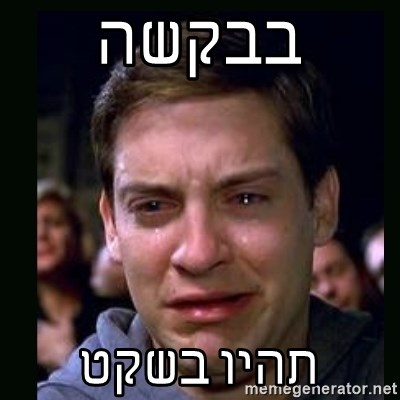 crying peter parker - בבקשה  תהיו בשקט