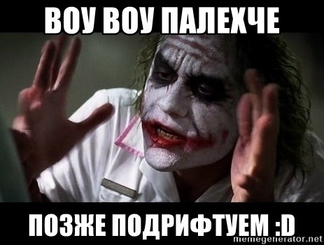 joker mind loss - воу воу палехче позже подрифтуем :D