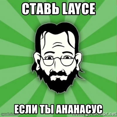 TypicalSysadmin_new_simple - СТАВЬ LAYCE ЕСЛИ ТЫ АНАНАСУС