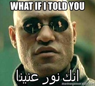 What if I told you / Matrix Morpheus - what if i told you انك نور عنينا
