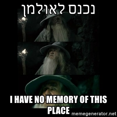 Confused Gandalf - נכנס לאולמן i have no memory of this place