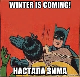 batman slap robin - Winter is coming! настала зима