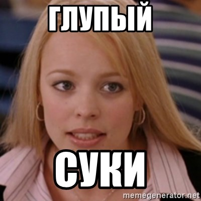 mean girls - глупый суки