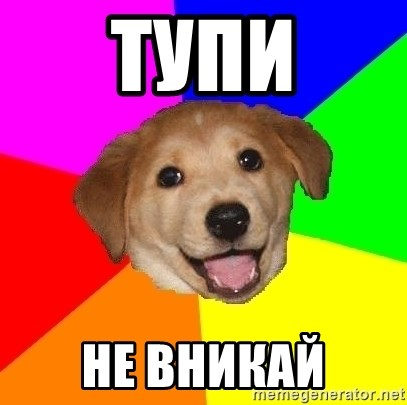 Advice Dog - тупи не вникай