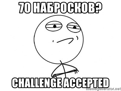 Challenge Accepted HD - 70 набросков? challenge accepted