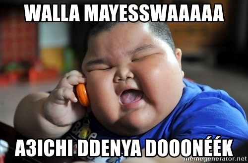 Fat Asian Kid - walla mayesswaaaaa a3ichi ddenya dooonéék