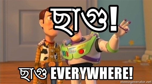 Consequences Toy Story -    ছাগু! ছাগু EVERYWHERE!
