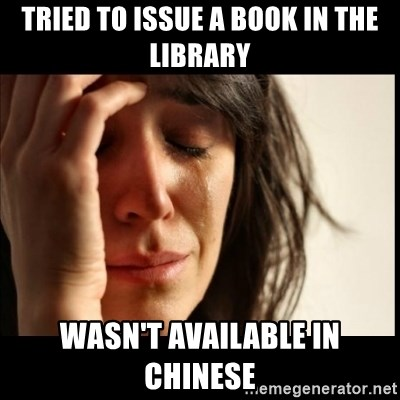 First World Problems - tried to issue a book in the library wasn't AVAILABLE in chinese