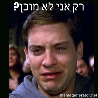 crying peter parker - רק אני לא מוכן?