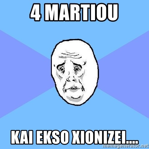 Okay Guy - 4 martiou Kai ekso xionizei....