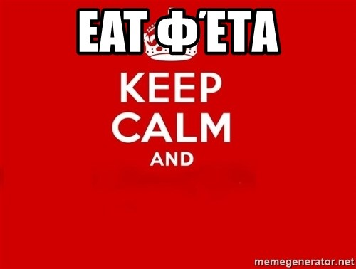 Keep Calm 2 - eat φέτα