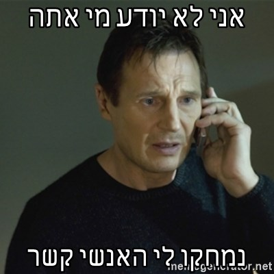 I don't know who you are... - אני לא יודע מי אתה נמחקו לי האנשי קשר