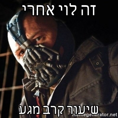 Only then you have my permission to die - זה לוי אחרי שיעור קרב מגע