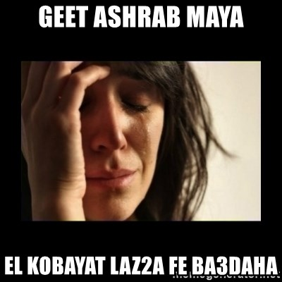 todays problem crying woman - geET ASHRAB MAYA EL KOBAYAT LAZ2A FE BA3DAHA