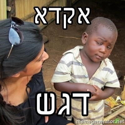 Skeptical 3rd World Kid - אקדא דגש