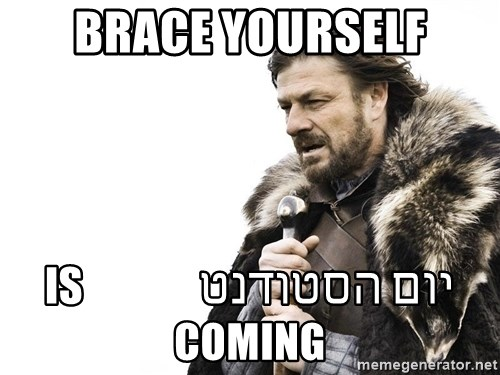 Winter is Coming - brace yourself יום הסטודנט             is coming