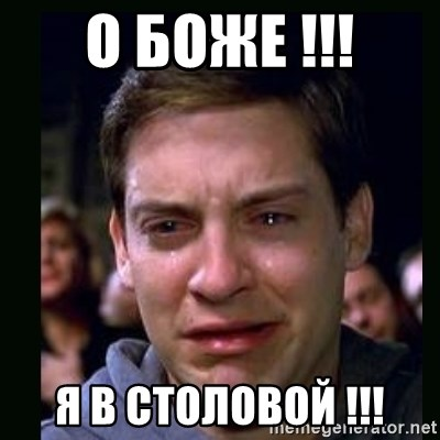 crying peter parker - О БОЖЕ !!! Я В СТОЛОВОЙ !!!