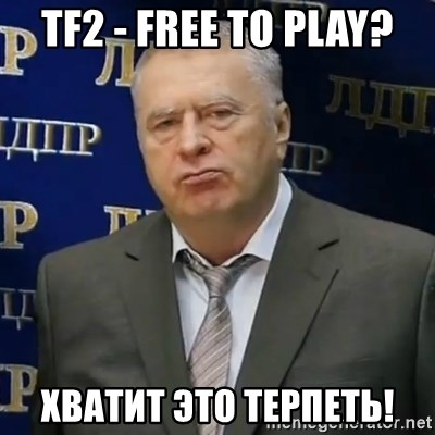 Zhirinovsky's enough to endure - TF2 - Free to play? Хватит это терпеть!
