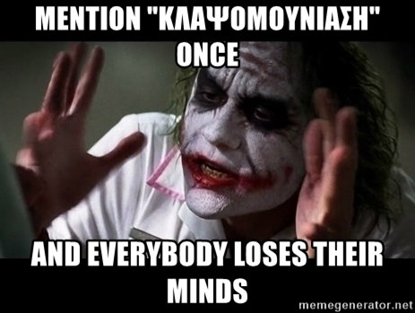 """joker mind loss - Mention """"ΚΛΑΨΟΜΟΥΝΙΑΣΗ"""" once and everybody loses their minds"""