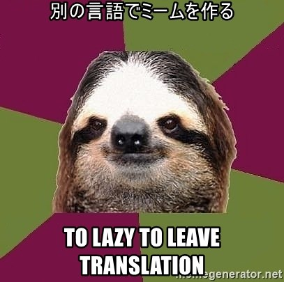 Just-Lazy-Sloth - 別の言語でミームを作る To lazy to leave translation