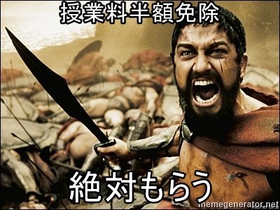 This Is Sparta Meme - 授業料半額免除 絶対もらう