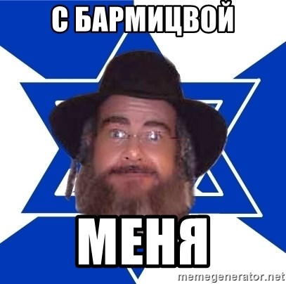 Advice Jew - с бармицвой меня