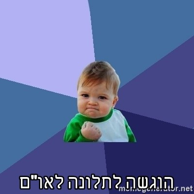 "Success Kid -  הוגשה לתלונה לאו""ם"