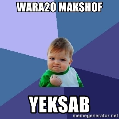 Success Kid - Wara2o makshof  Yeksab