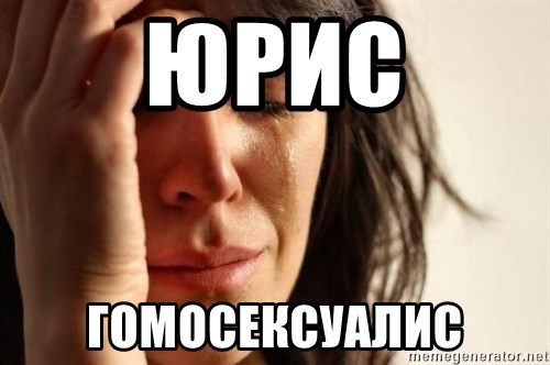 First World Problems - ЮРИС ГОМОСЕКСУАЛИС