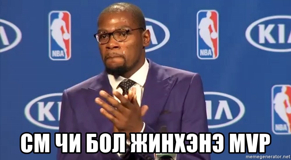 KD you the real mvp f -  CM чи бол жинхэнэ MVp