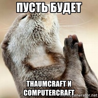 Praying Otter - Пусть будет  ThaumCraft и ComputerCraft