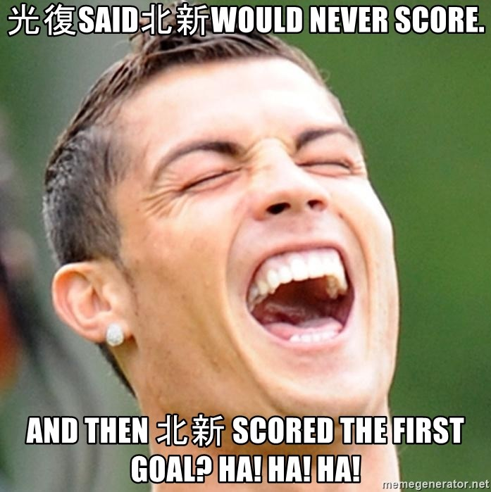 Cristiano Ronaldo Laughing - 光復said北新would never score. and then 北新 scored the first goal? Ha! Ha! Ha!