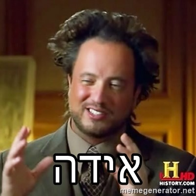 Ancient Aliens -  אידה