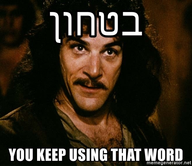Inigo Montoya - בטחון You keep using that word