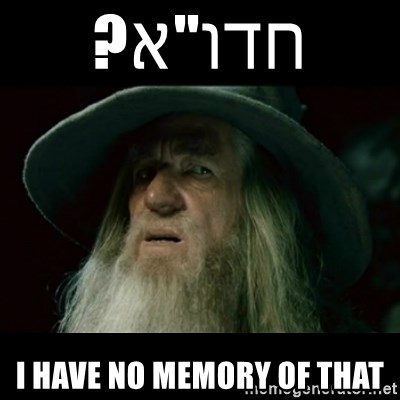 no memory gandalf - חדו''א? I have no memory of that